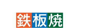 神戸出身の店主が創る旨い鉄板焼メニュー